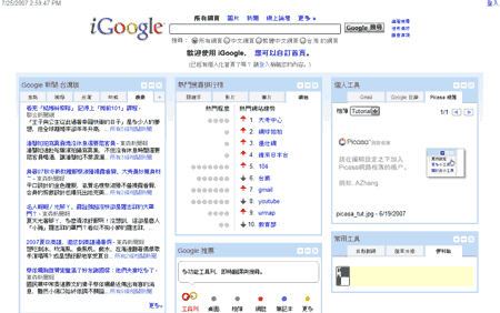 igoogle-taiwan-and-hong-kong.png